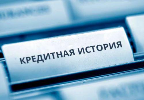 Как исправить кредитную историю в Домодедово?